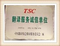 北京qy288.vip千亿国际公司荣誉资质