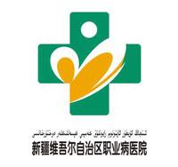 职业病医院