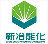 新冶能源化工