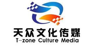 天众文化传媒
