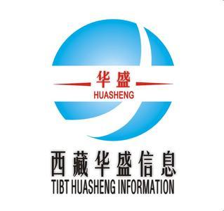 西藏华盛信息