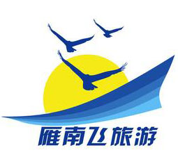 雁南飞旅行社