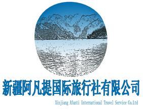 阿凡提国际旅行社