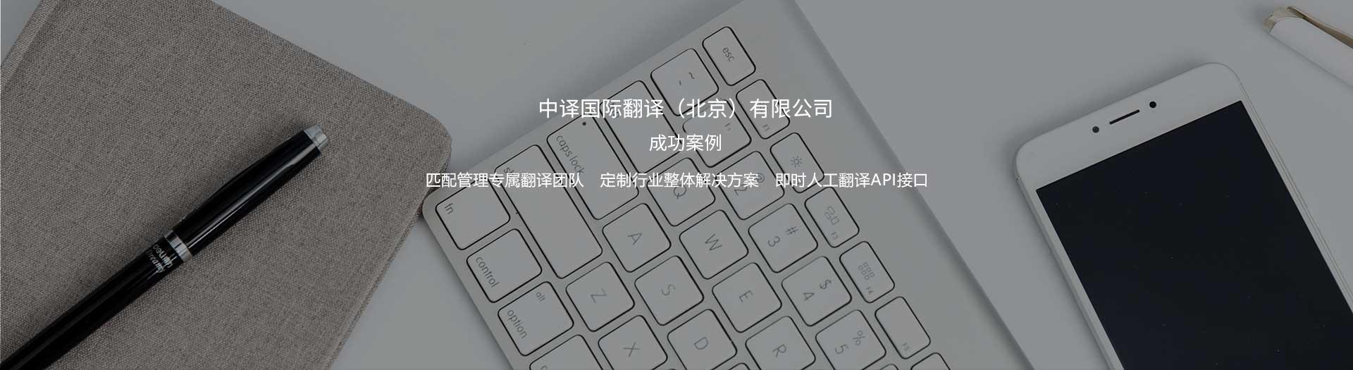 北京qy288.vip千亿国际公司案例