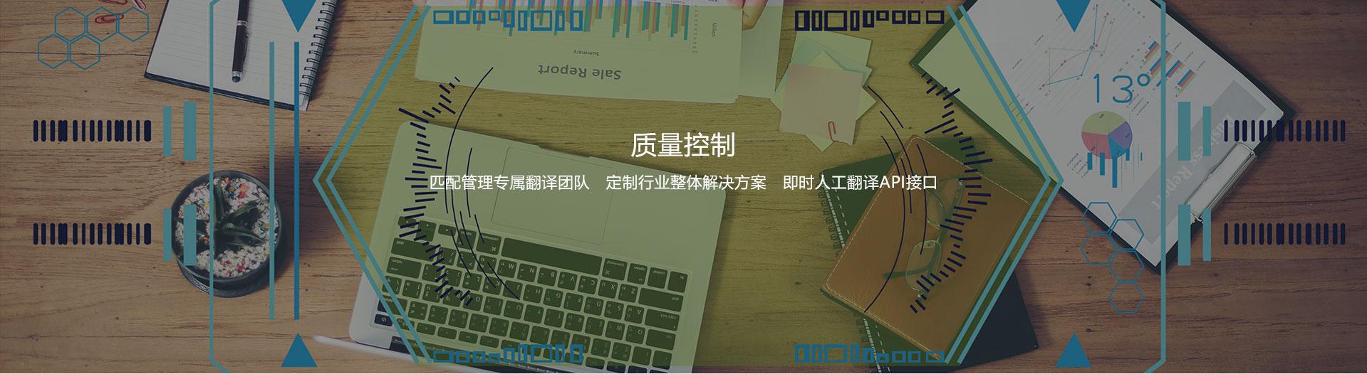 北京qy288.vip千亿国际公司质控