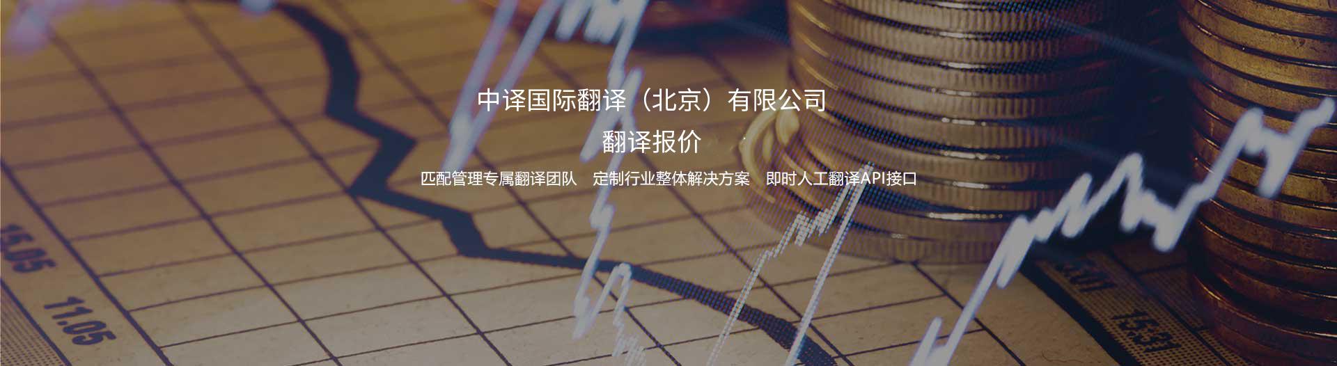 北京qy288.vip千亿国际公司报价